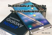 حظر هواتف نوت 7 من سامسونغ في امريكا وخسائر هائلة في سامسونغ تعرف عليها!!