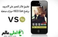تطبيق فلاتر للصور على الاندرويد برنامج VSCO Cam خيارات مذهلة ومتنوعة