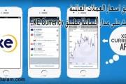 تطبيق اسعار العملات العالمية بتحديث على مدار الساعة تطبيق XE Currency