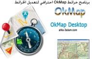 برنامج خرائط OkMap احترافي لتعديل الخرائط ورسم الطرق كما تحتاج