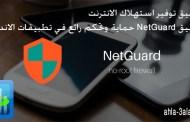 تطبيق توفير استهلاك الانترنت تطبيق NetGuard حماية وتحكم رائع في تطبيقات الاندرويد