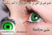 تطبيق تغيير لون العيون في الصور بإحترافية ازالة الاحمرار وتكبير العين وتجميلها