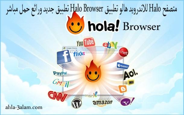 متصفح Halo للاندرويد هالو تطبيق Halo Browser تطبيق جديد ورائع حمل مباشر