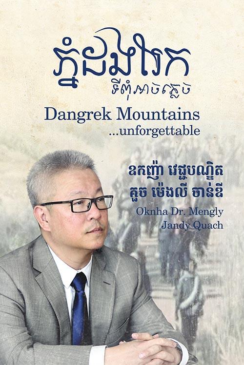 20180927-dangrek-mountain_20180608_kh_final_update-original_cover
