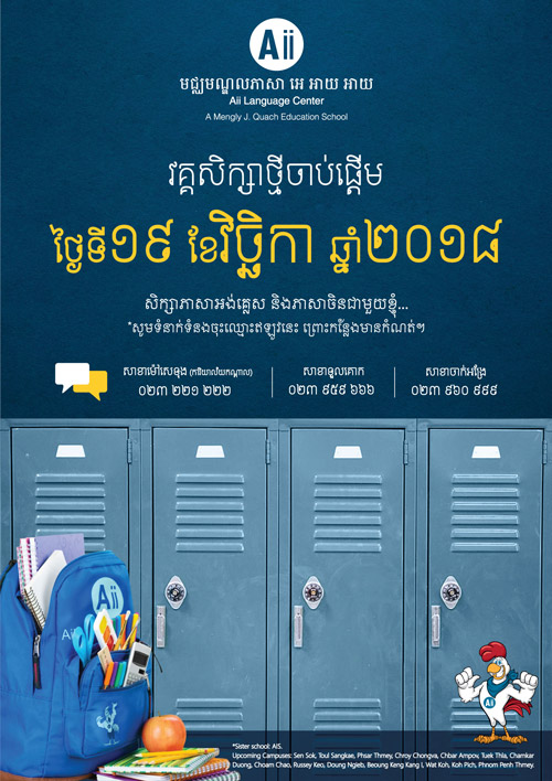 aiilc-new-term-59-website-sidebar_khmer-version-2