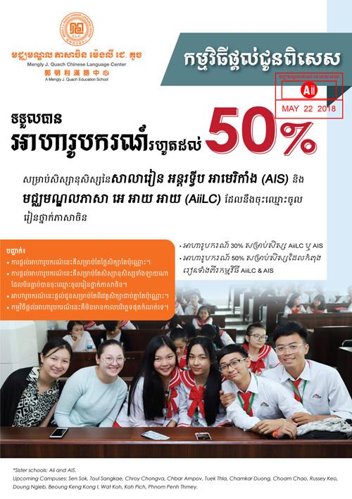 20180522_Poster_CLC-Sholarship-50_Khmer