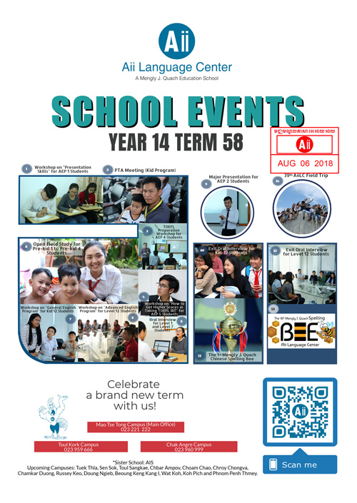 20180806_Poster_School-EventTerm-58-with-QR