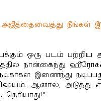 Gautham Menon answers to Ananda Vikatan about Ajith Project