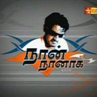 Vijay Tv - Ajith's Interview - Jan 1 2008 - Videos