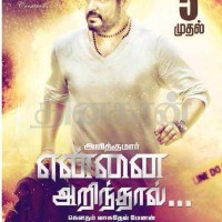 Yennai Arindhaal Worldwide Release on Feb 5 Ads