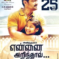 Yennai Arindhaal Successful 25th Day Ad