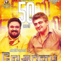 Vedalam Successful 50th Day
