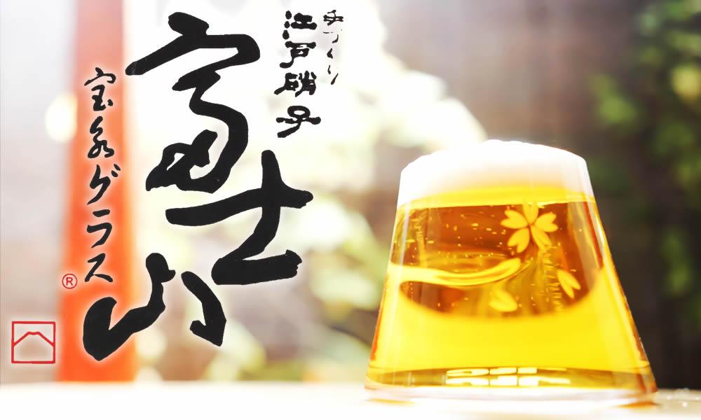 手づくり江戸切子富士山宝永グラス