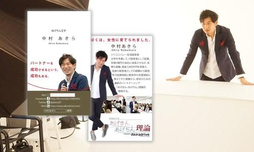 中村あきらの「あげちん王子」名刺ができました!撮影スタジオ風景から名刺ができるまで!