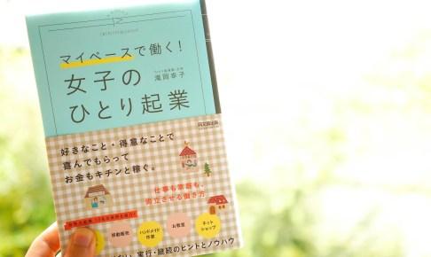 【書評】マイペースで働く! 女子のひとり起業滝岡幸子著女性のひとり起業では「女性を助ける起業」を考えろ!