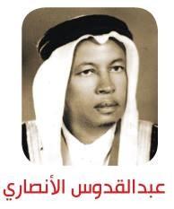الاستاذ عبدالقدوس بن قاسم الأنصاري السعودية