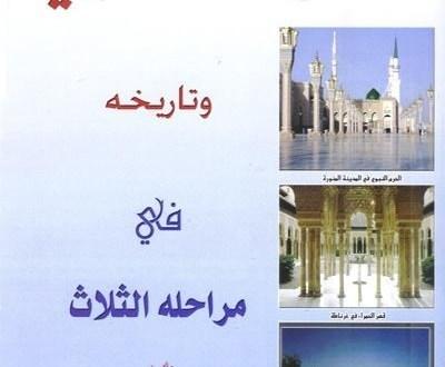 كتاب الشعر الانصاري وتاريخه في مراحله الثلاث