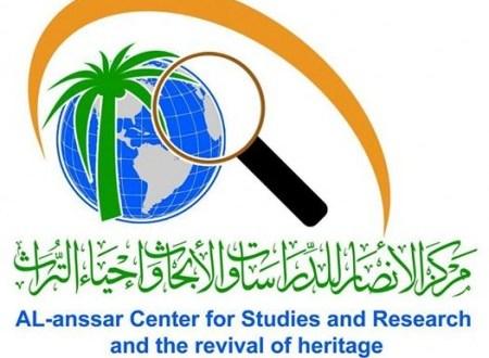 مركز الانصار للدراسات والابحاث واحياء التراث خطوة مهمة لماسسة العمل
