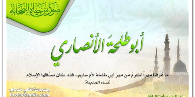 الصحابي الجليل ابو طلحة الانصاري رضي الله عنه