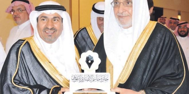جائزة جاسم محمد الانصاري للتفوق المملكة العربية السعودية