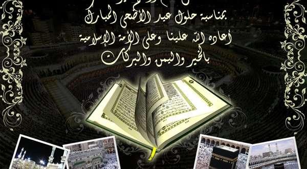رابطة الانصار العالمية تهنئ الامة الاسلامية بمناسبة عيد الاضحى المبارك 1437ه
