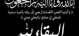 الوجيه الشيخ احمد بن حسين  بن دينار النجاري الخزرجي الأنصاري في ذمة الله تعالى