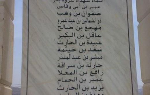 شهداء الأنصار رضوان الله عليهم في معركة بدر الكبرى