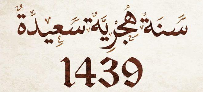 بمناسبة فاتح محرم 1439 هجرية رابطة الانصار العالمية تهنئ الامة الاسلامية