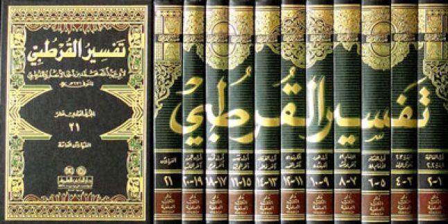 تفسير القرطبي لمؤلفه الإمام أبو عبد الله محمد بن أحمد الأنصاري القرطبي