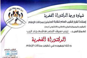 """الاستاذة"""" زينب سيف النصر الانصاري """" تحصل على دكتوراه فخرية في مجال تطوير الاعلام بجمهورية مصر العربية"""