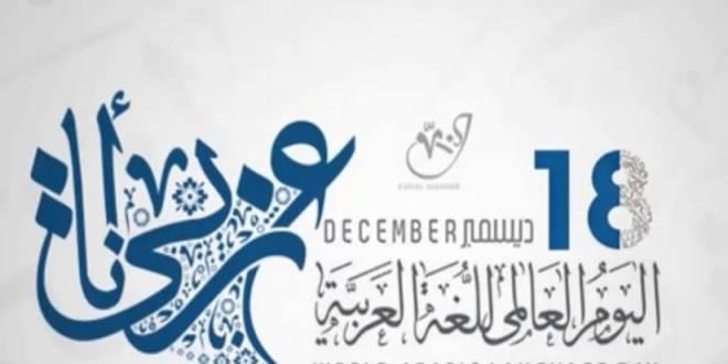 اليوم العالمي للغة العربية (18 كانون الأول / ديسمبر من كل سنة)