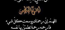 الشيخ الحسن بن محمد المحفوظ بن إبراهيم التاقاطي الخزرجي الأنصاري في ذمة الله تعالى