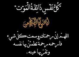 الشيخ عبدالله بن عمر بن محمد الأبي في ذمة الله تعالى