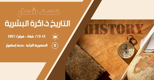 المؤتمر العلمي الدولي الأول للدراسات التاريخية بمدينة إسطنبول التركية