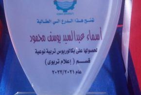 الأستاذة أسماء الأنصاري تحصل على درجة البكالوريس (قسم  الإعلام التربوي ) بمصر