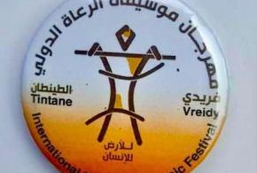 مهرجان موسيقى الرعاة الدولي النسخة الأولى بالجمهورية الإسلامية الموريتانية