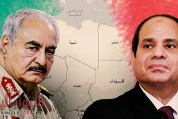 مصر تجدد رفضها للتدخل الخارجي في الشأن الليبي