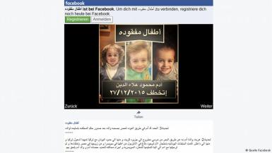 الأطفال المفقودين أو المخطوفين في مصر