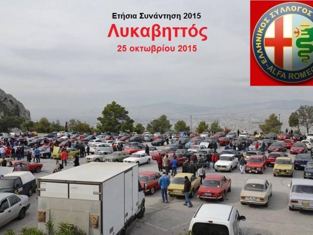 ΕΤΗΣΙΑ ΣΥΝΑΝΤΗΣΗ 2015 ΛΥΚΑΒΗΤΤΟΣ 25 ΟΚΤΩΒΡΙΟΥ