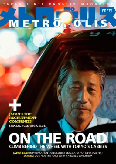 Front cover & 3pp feature, Metropolis magazine