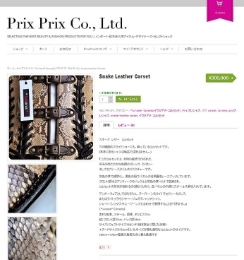 Luliana Corset product photography & website design