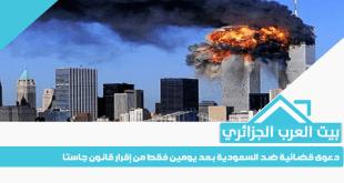 دعوى قضائية ضد السعودية بعد يومين فقط من إقرار قانون جاستا