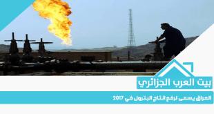 العراق يسعى لرفع انتاج البترول في 2017