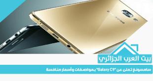 """سامسونغ تعلن عن """"Galaxy C9"""" بمواصفات وأسعار منافسة"""