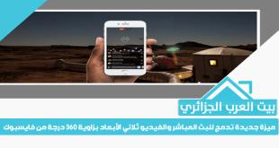 ميزة جديدة تدمج للبث المباشر والفيديو ثلائي الأبعاد بزاوية 360 درجة من فايسبوك