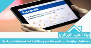 دراسة تؤكد أن الإبتعاد عن فايسبوك لأسبوع يعزز الراحة العاطفية والرضا عن الحياة