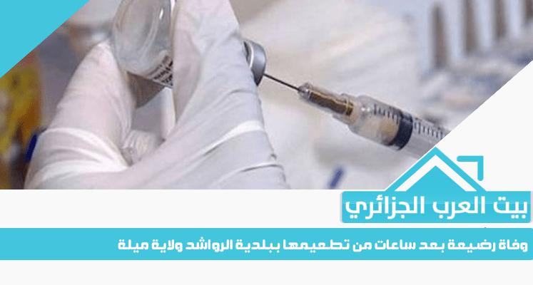 وفاة رضيعة بعد ساعات من تطعيمها ببلدية الرواشد ولاية ميلة