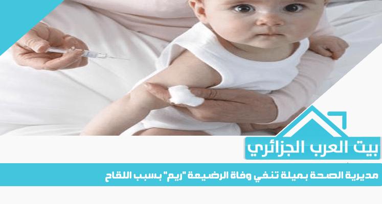 """مديرية الصحة بميلة تنفي وفاة الرضيعة """"ريم"""" بسبب اللقاح"""
