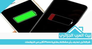 شركة آبل تعترف بأن مشكلة بطارية iPhone أكبر من التوقعات
