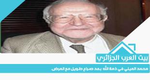 محمد الميلي في ذمة الله  بعد صراع طويل مع المرض.